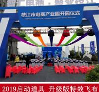 美华开幕式庆典启动仪式道具山东青岛启动会道具生产批发