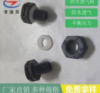 厂家供应IP68等级防水铝合金透气阀 新能源电动汽车电池LED呼吸器