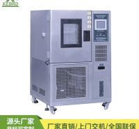 高低温环境试验箱/高低温试验箱价格