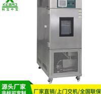 专业经济型恒温恒湿试验箱/带除湿机型恒温恒湿箱