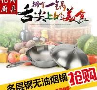 滨州供应平底不粘炒菜锅不粘锅