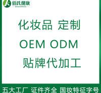 化妆品源头工厂_广州化妆品oem代加工厂 拥有国妆特征字号化妆品oem