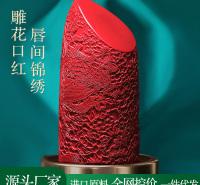 口红oem加工定制 雕花口红现货批发 广州口红生产厂家