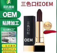 口红批发 三色口红oem贴牌代加工滋润保湿两面变色唇膏化妆品厂家