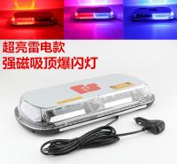 小短排吸LED开道吸顶灯 多种模式 车顶爆闪灯可配色