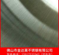 不锈钢拉丝板 厂家定制 金达莱厂家供应