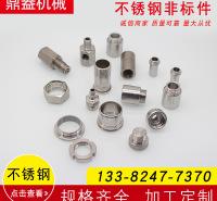鼎盎机械大量供应304不锈钢非标件定制