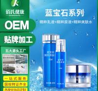 蓝宝石保湿水乳霜代加工 蓝宝石化妆品oem 广州化妆品生产厂家