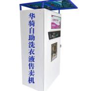 洗衣液自助售卖机  小区洗衣液售卖机  社区售洗衣液机