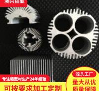 铝合金型材加工定制 6061铝型材厂家 定制 出售 铝型材