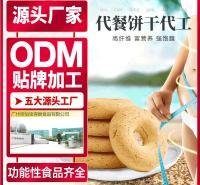 代餐粉OEM厂家膳食纤维代餐饼干代加工低卡饱腹代餐饼干贴牌代加工