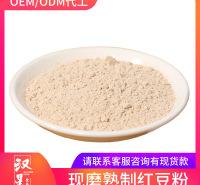 oem贴牌代加工 五谷杂粮营养代餐粉 红豆粉