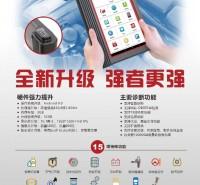 四川成都元征解码器 X431PRO3S专业汽车电脑检测仪故障诊断仪汽车解码器