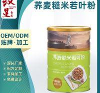 五谷粉OEM贴牌代加工 荞麦糙米若叶粉厂家