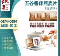 燕麦片代加工 五谷香伴燕麦片OEM