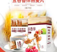 五谷香伴燕麦片提子味营养早餐即食谷物代餐速食OEM代加工