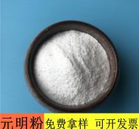 元明粉 达康化工专业生产元明粉 厂家直销99含量工业级元明粉批发