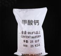 工业级饲料级添加剂 甲酸钙含量98% 蚁酸钙 混凝土早强剂
