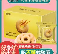 代餐饼干膳食纤维10包/盒 厂家直销代餐饱腹早中晚餐无糖饼干