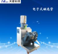节能型  戴维斯分析管 电子式智能磁选管 天键科技 送货上门