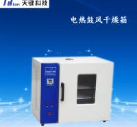 天键科技 数显烘箱 不锈钢恒温干燥箱 电热鼓风干燥箱 水分测定仪