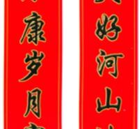 北京印刷春联选择菏泽七彩印务的理由