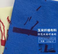 双面针玉米纤维印花布料 婴儿卡通印花布料定制
