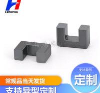 供应高导高压大功率磁芯 锰锌软磁 UU高导磁芯加工定制
