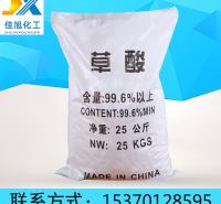 厂家供应工业清洗剂草酸 印染工业乙二酸