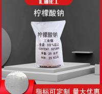 工业级99%高纯度柠檬酸钠 清洗除垢洗涤剂柠檬酸钠