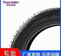 拜途高性能轮胎 凯越轮胎 205/45ZR16拜途高性能轮胎