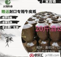 厂价批发10kg大酒坛 土陶存酒容器 自贡酒坛 四川酒缸 陶瓷酒坛