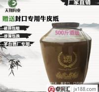 自贡天翔陶瓷 厂家供应150公斤酒坛 精致陶罐酒缸