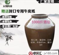 现货供应酒缸1000kg黑色酒坛加厚土陶瓷酒坛酒具包装陶瓷密封容器