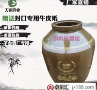 天然土陶酒坛/500KG 储酒坛/隆昌酒坛/500公斤酒缸 发酵缸