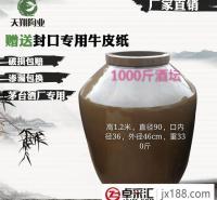 厂家批发500斤陶瓷腌菜缸土陶腌菜缸 发酵缸酱油 腌菜缸米坛