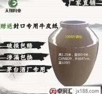 厂家直销长期批发供应陶瓷酒坛500公斤陶瓷酒坛