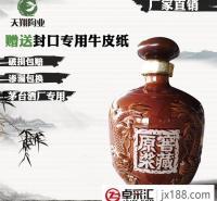 四川厂家直销可定制 陶瓷原浆封坛酒瓶 1斤—10斤装现货可批发