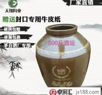 【厂家直销】陶瓷土陶酒缸 石浆储酒缸 隆昌酒坛
