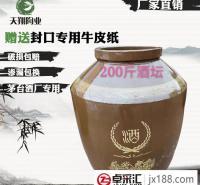 专业生产储酒坛,陶坛,隆昌酒坛,酒缸 酒瓶