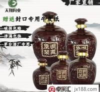【天翔陶业】土陶坛子批发1—10公斤 酒瓶 隆昌四川酒缸 酒厂专用