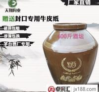 自贡天翔四川酒坛子批发10-1000公斤 酒缸土陶存酒容器 酿酒缸