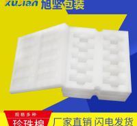EPE珍珠棉礼盒固定内托 物流防护泡棉包装 工艺品防摔内衬包装