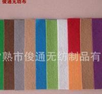厂家供应彩色针刺无纺布 工艺品背景墙面装饰彩色无纺布