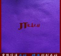 针刺无纺布 紫色彩色不织布 工艺品包装 背景布 产品加工原料