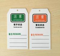 厂家供应 pvc反光阀门标牌 开关状态指示标牌 厂家定制