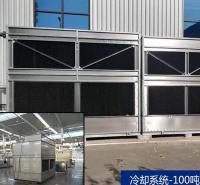 专业冷却系统品质优良 循环水冷却系统生产厂家