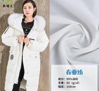 新款380T高密春亚纺羽绒服时装面料批发  380T染色涤纶面料批发