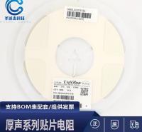 1206 665KΩ ±1%/5% 1/4W 厚声贴片电阻全系列