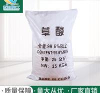 工业级无水草酸 水处理乙二酸厂家 高含量草酸